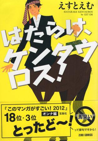 03-Lee-centaur01