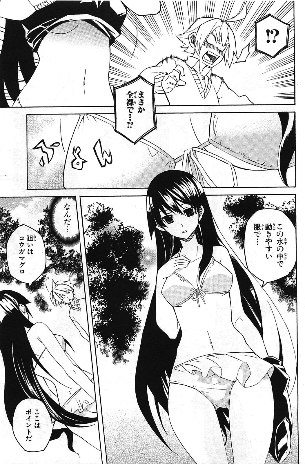 Ga sex manga kill Akame